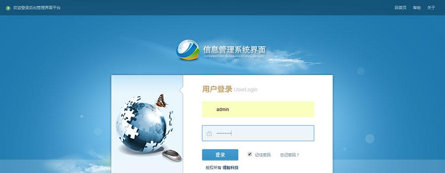 网站后台网址登录教程