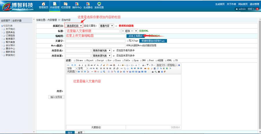 群建站文章内容管理教程